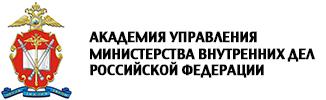 Академия Управления МВД РФ